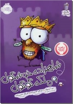 خرید کتاب شاهزاده خوشگول و ملکه گوگول از: www.ashja.com - کتابسرای اشجع