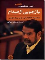 خرید کتاب بازجویی از صدام از: www.ashja.com - کتابسرای اشجع