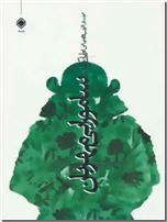 خرید کتاب سامورایی مهربان از: www.ashja.com - کتابسرای اشجع