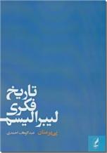 خرید کتاب تاریخ فکری لیبرالیسم از: www.ashja.com - کتابسرای اشجع