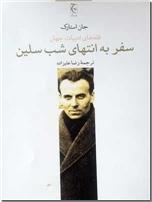 خرید کتاب سفر به انتهای شب سلین از: www.ashja.com - کتابسرای اشجع