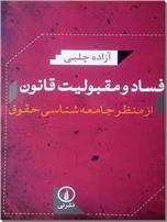 خرید کتاب فساد و مقبولیت قانون از: www.ashja.com - کتابسرای اشجع