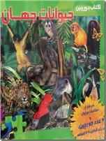 خرید کتاب کتاب جورچین حیوانات جهان از: www.ashja.com - کتابسرای اشجع