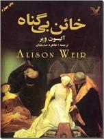 خرید کتاب خائن بی گناه از: www.ashja.com - کتابسرای اشجع