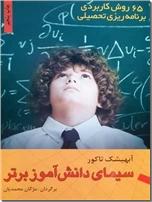 خرید کتاب سیمای دانش آموز برتر از: www.ashja.com - کتابسرای اشجع