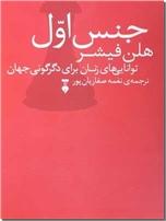 خرید کتاب جنس اول از: www.ashja.com - کتابسرای اشجع