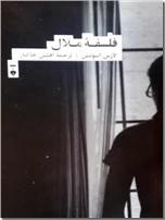 خرید کتاب فلسفه ملال از: www.ashja.com - کتابسرای اشجع