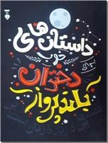خرید کتاب داستانهای خوب برای دختران بلندپرواز 1 از: www.ashja.com - کتابسرای اشجع