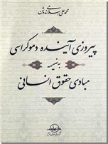 خرید کتاب پیروزی آینده دموکراسی - اسلامی ندوشن از: www.ashja.com - کتابسرای اشجع
