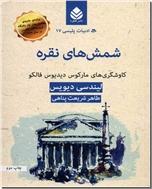 خرید کتاب شمش های نقره از: www.ashja.com - کتابسرای اشجع