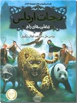 خرید کتاب نجات ارداس 1 - وحشی های رام از: www.ashja.com - کتابسرای اشجع