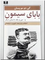 خرید کتاب بابای سیمون از: www.ashja.com - کتابسرای اشجع