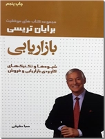 خرید کتاب بازاریابی از: www.ashja.com - کتابسرای اشجع