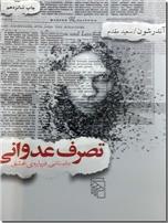 خرید کتاب تصرف عدوانی از: www.ashja.com - کتابسرای اشجع