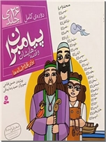 خرید کتاب پیامبران و قصه هایشان از: www.ashja.com - کتابسرای اشجع