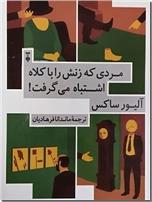خرید کتاب مردی که زنش را با کلاه اشتباه می گرفت از: www.ashja.com - کتابسرای اشجع
