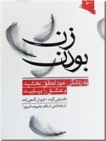 خرید کتاب زن بودن از: www.ashja.com - کتابسرای اشجع