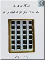 خرید کتاب یک روز از زندگی زنی که لبخند می زند از: www.ashja.com - کتابسرای اشجع