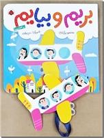 خرید کتاب بریم و بیایم با هواپیما از: www.ashja.com - کتابسرای اشجع