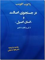 خرید کتاب در جستجوی اصالت و انسان اصیل از: www.ashja.com - کتابسرای اشجع