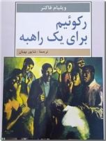 خرید کتاب رکوئیم برای یک راهبه از: www.ashja.com - کتابسرای اشجع