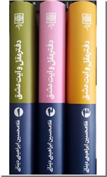 خرید کتاب دفتر عقل و آیت عشق از: www.ashja.com - کتابسرای اشجع