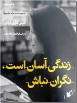 خرید کتاب زندگی آسان است نگران نباش از: www.ashja.com - کتابسرای اشجع