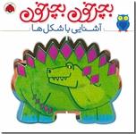خرید کتاب بچرخون - آشنایی با شکل ها از: www.ashja.com - کتابسرای اشجع