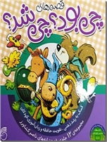 خرید کتاب قصه های چی بود چی شد از: www.ashja.com - کتابسرای اشجع