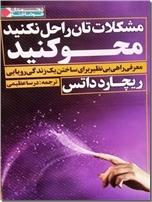 خرید کتاب مشکلاتتان را حل نکنید محو کنید از: www.ashja.com - کتابسرای اشجع