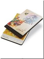 خرید کتاب دفتر خوشنویسی زیر دستی دار از: www.ashja.com - کتابسرای اشجع