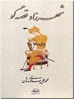 خرید کتاب شهرزاد قصه گو از: www.ashja.com - کتابسرای اشجع