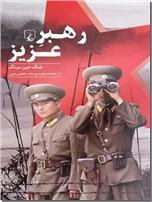 خرید کتاب رهبر عزیز از: www.ashja.com - کتابسرای اشجع
