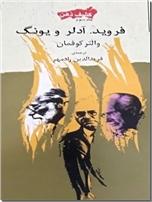 خرید کتاب کشف ذهن 3 - فروید ، یونگ ، آدلر از: www.ashja.com - کتابسرای اشجع