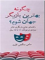 خرید کتاب چگونه بهترین بازیگر جهان شوم از: www.ashja.com - کتابسرای اشجع