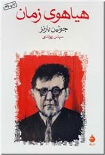 خرید کتاب هیاهوی زمان از: www.ashja.com - کتابسرای اشجع