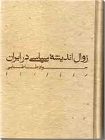 خرید کتاب زوال اندیشه سیاسی در ایران از: www.ashja.com - کتابسرای اشجع