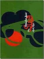 خرید کتاب تعریف ها و مفهوم فرهنگ از: www.ashja.com - کتابسرای اشجع