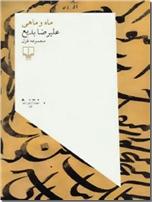 خرید کتاب ماه و ماهی از: www.ashja.com - کتابسرای اشجع