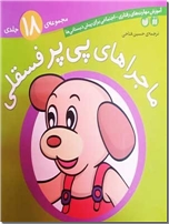 خرید کتاب ماجراهای پی پر فسقلی از: www.ashja.com - کتابسرای اشجع