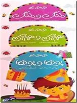 خرید کتاب مجموعه 3 جلدی اتل متل شعر از: www.ashja.com - کتابسرای اشجع