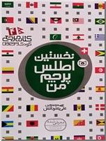 خرید کتاب نخستین اطلس پرچم من از: www.ashja.com - کتابسرای اشجع