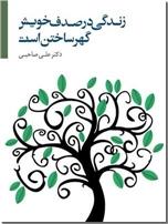 خرید کتاب زندگی در صدف خویش گهر ساختن است از: www.ashja.com - کتابسرای اشجع