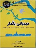 خرید کتاب دیدبانی بگمار از: www.ashja.com - کتابسرای اشجع