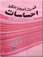 خرید کتاب قدرت اعجاز انگیز احساسات از: www.ashja.com - کتابسرای اشجع