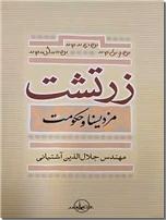 خرید کتاب زرتشت از: www.ashja.com - کتابسرای اشجع