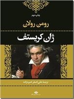 خرید کتاب ژان کریستف از: www.ashja.com - کتابسرای اشجع