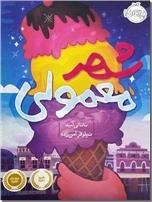 خرید کتاب شهر معمولی از: www.ashja.com - کتابسرای اشجع