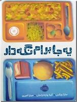 خرید کتاب یه جا برام نگه دار از: www.ashja.com - کتابسرای اشجع