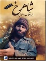 خرید کتاب شاهرخ از: www.ashja.com - کتابسرای اشجع